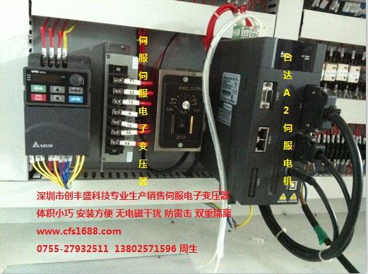 摘要:本文介绍的系统是基于金诺伺服电子变压器(CFS-4.5KVA)供电台达伺服电机(ASD-A2-2023-M/ECMA-E11820RS),实现伺服电机稳定工作。从而实现大回旋切纸机的工作稳定与高速度生产。