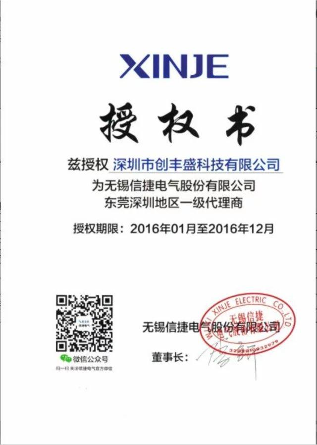 信捷代理证书2016