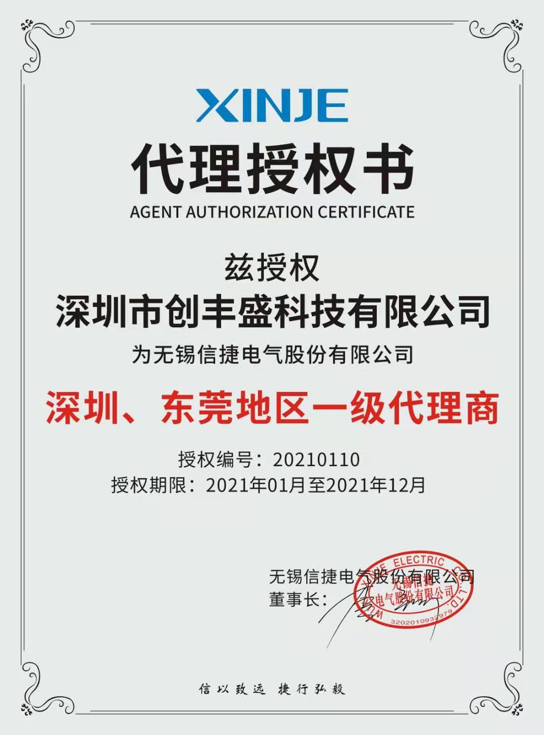 信捷电气2021年代理证书