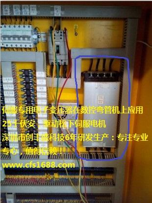 伺服电子变压器CFS-25KVA应用于数控弯管机